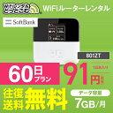 <往復送料無料> wifi レンタル 7GB モデル 60日