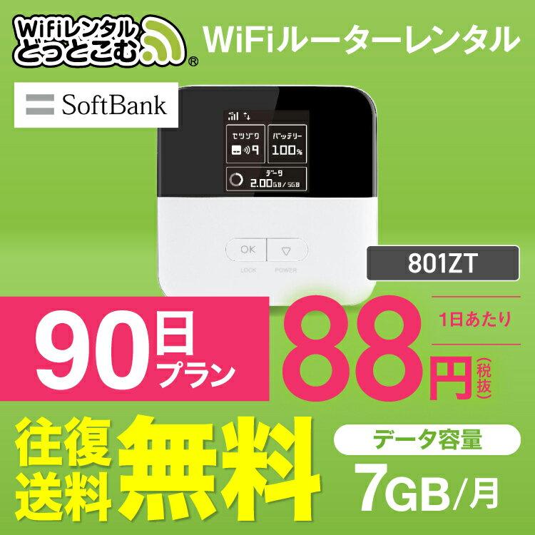 <往復送料無料> wifi レンタル 7GB モデル 90日 ソフトバンク ポケットwifi 801ZT Pocket WiFi 3ヶ月 レンタルwifi ルーター wi-fi 中継器 国内 専用 wifiレンタル wiーfi ポケットWiFi ポケットWi-Fi 旅行 出張 入院 一時帰国 引っ越し softbank あす楽 空港 受取