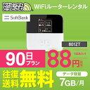 <往復送料無料> wifi レンタル 7GB モデル 90日...