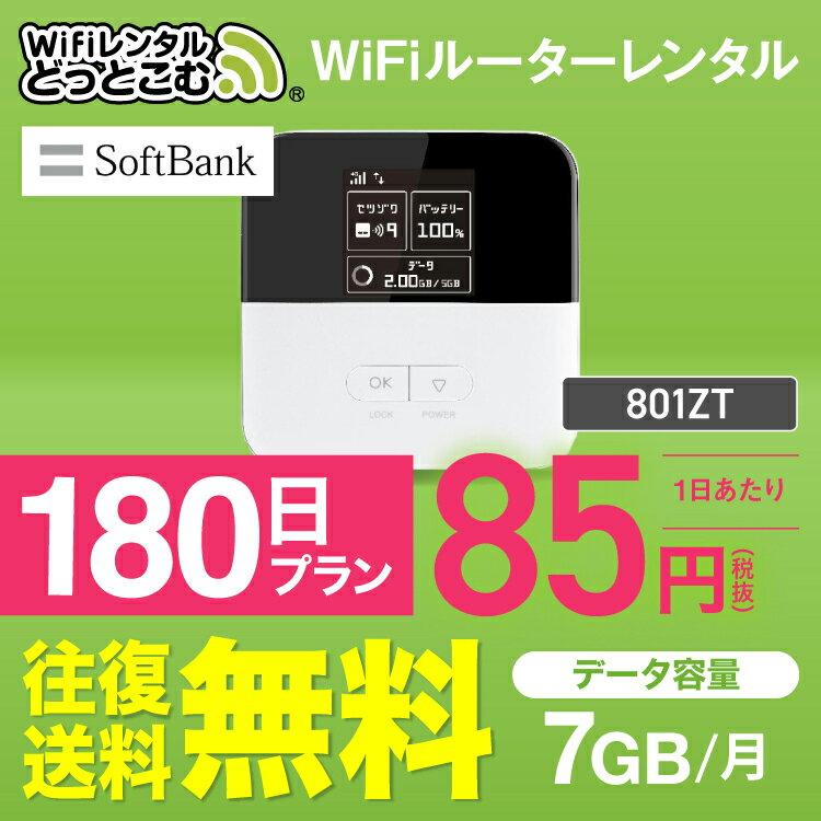 <往復送料無料> wifi レンタル 7GB モデル 180日 ソフトバンク ポケットwifi 801ZT 6ヶ月 レンタルwifi ルーター wi-fi 国内 専用 wifiレンタル wiーfi ポケットWiFi ポケットWi-Fi 旅行 出張 入院 一時帰国 引っ越し 在宅 勤務 テレワーク 縛りなし softbank あす楽 空港
