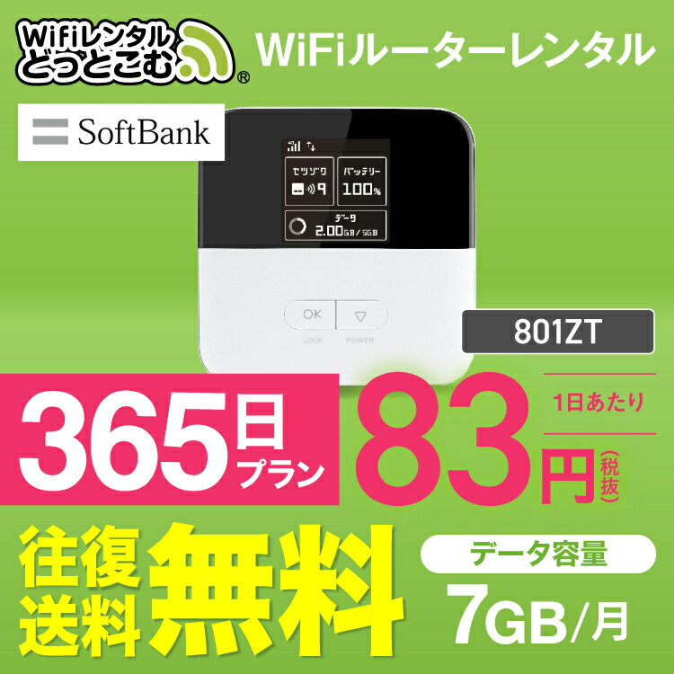 <往復送料無料> wifi レンタル 7GB モデル 365日 ソフトバンク ポケットwifi 801ZT 1年 レンタルwifi ルーター wi-fi 中継器 国内 専用 wifiレンタル wiーfi ポケットWiFi ポケットWi-Fi 旅行 出張 入院 一時帰国 引っ越し テレワーク softbank あす楽 空港 受取