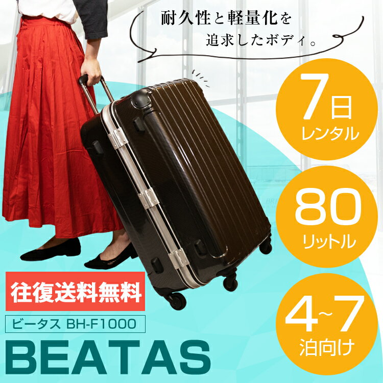【往復送料無料】 スーツケース レンタル 7日プラン ビータス BEATAS BH-F1000 80L 76×52×30cm 1週間プラン トランクレンタル キャリーバッグレンタル 旅行かばんレンタル レンタルスーツケース