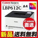 <送料無料><最安値挑戦中>CANON コピー機 プリンター キヤノン...
