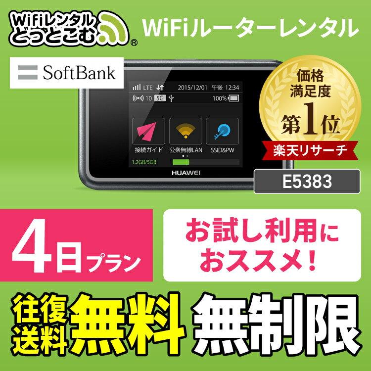wifi レンタル 無制限 4日 国内 専用 Softbank ソフトバンク ポケットwifi E5383 Pocket WiFi レンタルwifi ルーター wi-fi 中継器 wifiレンタル ポケットWiFi ポケットWi-Fi 旅行 入院 一時帰国 引っ越し 在宅勤務 テレワーク縛りなし あす楽