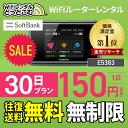 【往復送料無料】 wifi レンタル 無制限 30日 国内