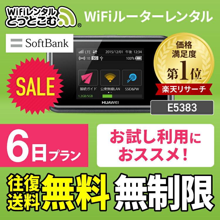 wifi レンタル 無制限 6日 国内 専用 Softbank ソフトバンク ポケットwifi E5383 Pocket WiFi レンタルwifi ルーター wi-fi 中継器 wifiレンタル ポケットWiFi ポケットWi-Fi 旅行 入院 一時帰国 引っ越し 在宅勤務 テレワーク縛りなし あす楽