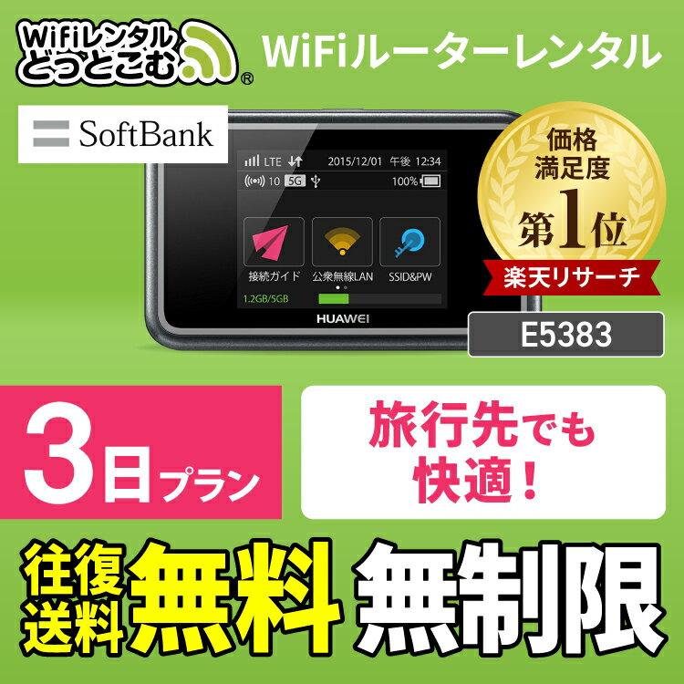 wifi レンタル 無制限 3日 国内 専用 Softbank ソフトバンク ポケットwifi E5383 Pocket WiFi レンタルwifi ルーター wi-fi 中継器 wifiレンタル ポケットWiFi ポケットWi-Fi 旅行 入院 一時帰国 引っ越し 在宅勤務 テレワーク縛りなし あす楽