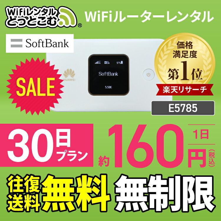 【往復送料無料】 wifi レンタル 無制限 30日 国内 専用 Softbank ソフトバンク ポケットwifi E5785 Pocket WiFi 1ヶ月 レンタルwifi ルーター wi-fi 中継器 モバイル ルーター wifi ポケットWiFi ポケットWi-Fi 旅行 入院 一時帰国 引っ越し テレワーク 縛りなし あす楽