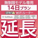 【延長専用】 E5383 303ZT 305ZT 501HW 601HW 602HW T6 GW01 無制限 wifi レンタル 延長 専用 14日 ポケットwifi Pocket WiFi レンタルwifi ルーター wi-fi 中継器 wifiレンタル ポケットWiFi ポケットWi-Fi・・・