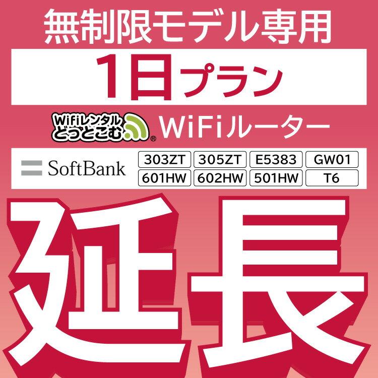 【延長専用】 E5383 303ZT 305ZT 501HW 601HW 602HW T6 GW01 無制限 wifi レンタル 延長 専用 1日 ポケットwifi Pocket WiFi レンタルwifi ルーター wi-fi 中継器 wifiレンタル ポケットWiFi ポケットWi-Fi