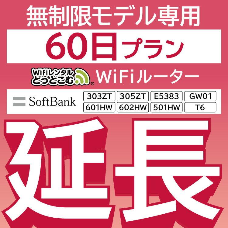 【延長専用】 E5383 303ZT 305ZT 501HW 601HW 602HW T6 GW01 無制限 wifi レンタル 延長 専用 60日 ポケットwifi Pocket WiFi レンタルwifi ルーター wi-fi 中継器 wifiレンタル ポケットWiFi ポケットWi-Fi