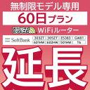 【延長専用】 E5383 303ZT 305ZT 501HW 601HW 602HW T6 GW01 無制限 wifi レンタル 延長 専用 60日 ポケットwifi Pocket WiFi レンタルwifi ルーター wi-fi 中継器 wifiレンタル ポケットWiFi ポケットWi-Fi・・・