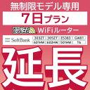 【延長専用】 E5383 303ZT 305ZT 501HW 601HW 602HW T6 GW01 無制限 wifi レンタル 延長 専用 7日 ポケットwifi Pocket WiFi レンタルwifi ルーター wi-fi 中継器 wifiレンタル ポケットWiFi ポケットWi-Fi・・・