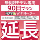 【延長専用】 E5383 303ZT 305ZT 501HW 601HW 602HW T6 GW01 無制限 wifi レンタル 延長 専用 90日 ポケットwifi Pocket WiFi レンタルwifi ルーター wi-fi 中継器 wifiレンタル ポケットWiFi ポケットWi-Fi・・・