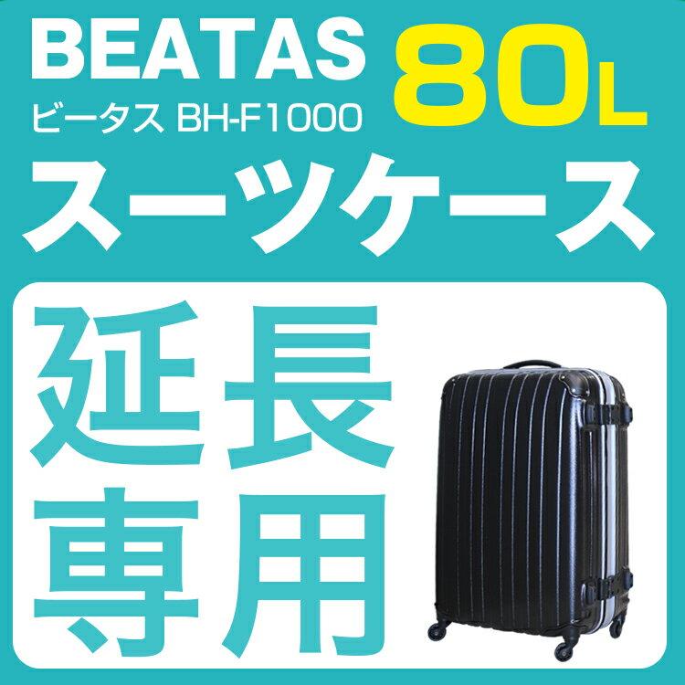 【延長専用】BH-F1000 80L 76×52×30cm スーツケース レンタル