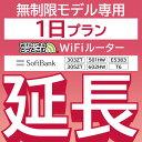 【延長専用】wifiレンタル延長専用 wifi レンタル 1日 wifi ルーター wi−fi レンタル ルーター ポケ