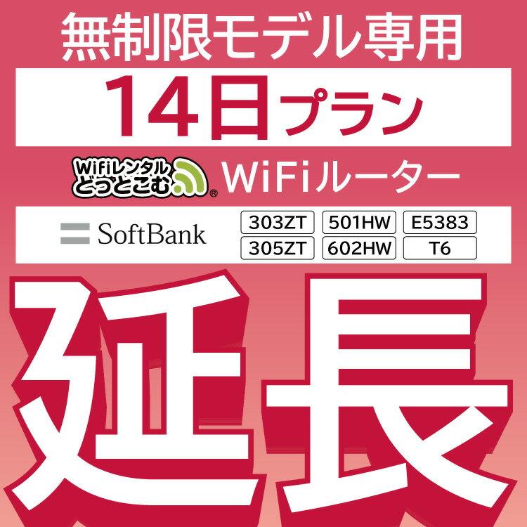 【延長専用】 E5383 303ZT 305ZT 501HW 601HW 602HW T6 無制限 wifi レンタル 延長 専用 14日 ポケットwifi Pocket WiFi レンタルwifi ルーター wi-fi 中継器 wifiレンタル ポケットWiFi ポケットWi-Fi