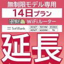 【延長専用】 E5383 303ZT 305ZT 501HW 601HW 602HW T6 無制限 wifi レンタル 延長 専用 14日 ポケットwifi Pocket WiFi レンタルwifi ルーター wi-fi 中継器 wifiレンタル ポケットWiFi ポケットWi-Fi・・・