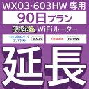 【延長専用】 603HW WX03 wifi レンタル 延長 専用 90日 ポケットwifi Pocket WiFi レンタルwifi ルーター wi-fi 中継器 wifiレンタル ポケットWiFi ポケットWi-Fi