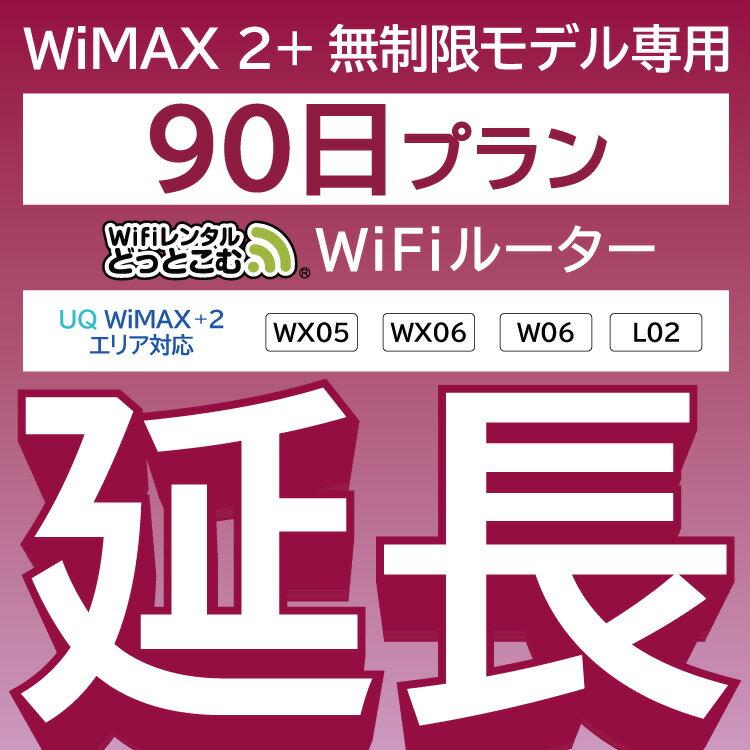【延長専用】 WX05 WX06 W06 L02 無制限 wifi レンタル 延長 専用 90日 ポケットwifi Pocket WiFi レンタルwifi ルーター wi-fi 中継器 wifiレンタル ポケットWiFi ポケットWi-Fi