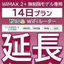 【延長専用】WX05 W06 WX06 L02 wifiレンタル延長専用 14日 wifi レンタル wifi ルーター
