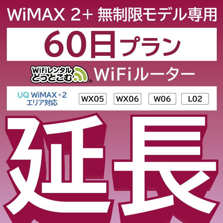 【延長専用】 WX05 WX06 W06 L02 無制限 wifi レンタル 延長 専用 60日 ポケットwifi Pocket WiFi レンタルwifi ルーター wi-fi 中継器 wifiレンタル ポケットWiFi ポケットWi-Fi