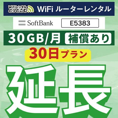 【延長専用】wifiレンタル延長専用 30日 安心補償付き wifi レンタル wifi ルーター wi−fi レンタル ルーター ポケットwifi レンタル wifi 中継機 国内 専用