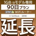 【延長専用】601hw wifiレンタル延長専用 wifi レンタル wifi ルーター wi−fi レンタル ルーター ポケットwifi レンタル wifi 中継機 国内 専用・・・