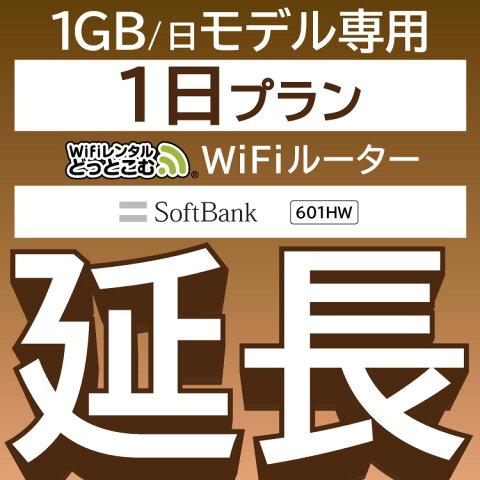 【延長専用】601hw wifiレンタル延長専用 wifi レンタル 1日 wifi ルーター wi−fi レンタル ルーター ポケットwifi レンタル wifi 中継機 国内 専用