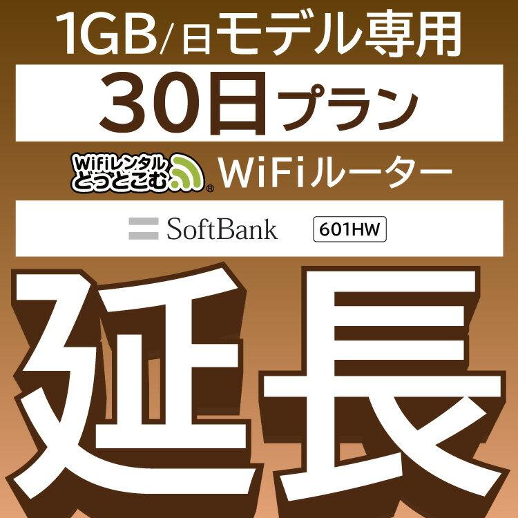 【延長専用】 601HW 1日1GB wifi レンタル 延長 専用 30日 ポケットwifi Pocket WiFi レンタルwifi ルーター wi-fi 中継器 wifiレンタル ポケットWiFi ポケットWi-Fi