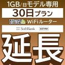 【延長専用】 601HW 1日1GB wifi レンタル 延長 専用 30日 ポケットwifi Pocket WiFi レンタルwifi ルーター wi-fi 中継器 wifiレンタル ポケットWiFi ポケットWi-Fi・・・