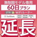【延長専用】 E5383 303ZT 305ZT 501HW 601HW 602HW T6 無制限 wifi レンタル 延長 専用 60日 ポケットwifi Pocket WiFi レンタルwifi ルーター wi-fi 中継器 wifiレンタル ポケットWiFi ポケットWi-Fi・・・