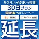 【5Gモデル専用】【延長専用】wifiレンタル延長専用 wifi レンタル wifi ルーター wi−fi レンタル ル
