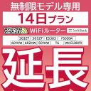 【延長専用】 E5383 303ZT 305ZT 501HW 601HW 602HW T6 FS030W 無制限 wifi レンタル 延長 専用 14日 ポケットwifi Pocket WiFi レンタルwifi ルーター wi-fi 中継器 wifiレンタル ポケットWiFi ポケットWi-Fi・・・