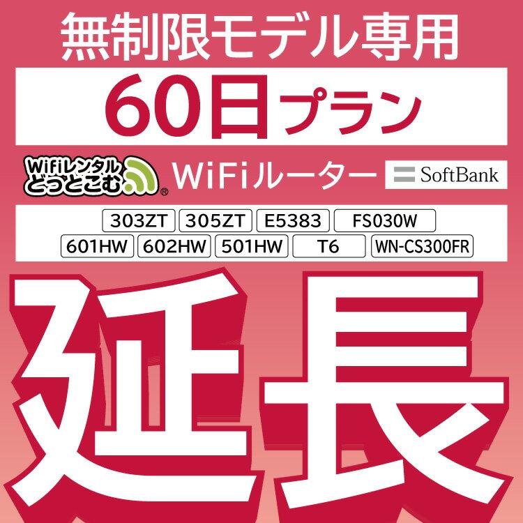 【延長専用】 E5383 303ZT 305ZT 501HW 601HW 602HW T6 FS030W 無制限 wifi レンタル 延長 専用 60日 ポケットwifi Pocket WiFi レンタルwifi ルーター wi-fi 中継器 wifiレンタル ポケットWiFi ポケットWi-Fi