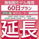 【延長専用】 E5383 303ZT 305ZT 501HW 601HW 602HW T6 FS030W 無制限 wifi レンタル 延長 専用 60日 ポケットwifi Pocket WiFi レンタルwifi ルーター wi-fi 中継器 wifiレンタル ポケットWiFi ポケットWi-Fi・・・