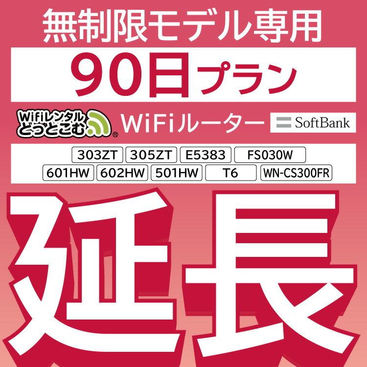 【延長専用】 E5383 303ZT 305ZT 501HW 601HW 602HW T6 FS030W 無制限 wifi レンタル 延長 専用 90日 ポケットwifi Pocket WiFi レンタルwifi ルーター wi-fi 中継器 wifiレンタル ポケットWiFi ポケットWi-Fi