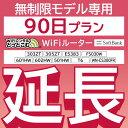 【延長専用】 E5383 303ZT 305ZT 501HW 601HW 602HW T6 FS030W 無制限 wifi レンタル 延長 専用 90日 ポケットwifi Pocket WiFi レンタルwifi ルーター wi-fi 中継器 wifiレンタル ポケットWiFi ポケットWi-Fi・・・