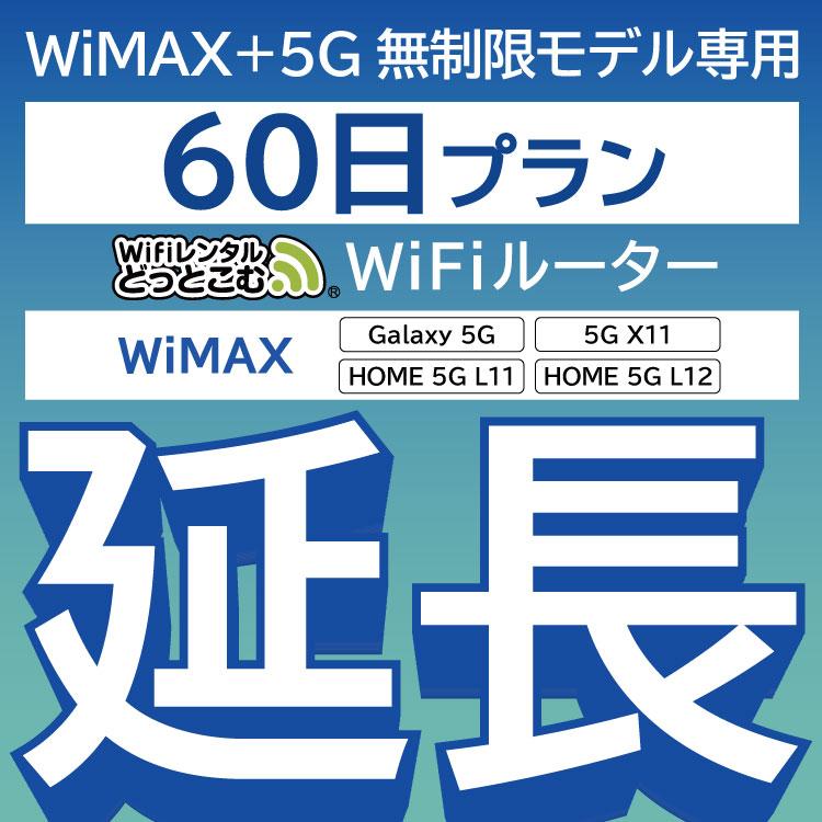 【延長専用】 Galaxy 5G 無制限 wifi レンタル 延長 専用 60日 ポケットwifi Pocket WiFi レンタルwifi ルーター wi-fi 中継器 wifiレンタル ポケットWiFi ポケットWi-Fi