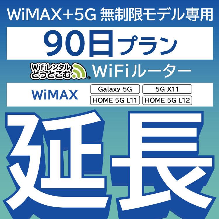 【延長専用】 Galaxy 5G 無制限 wifi レンタル 延長 専用 90日 ポケットwifi Pocket WiFi レンタルwifi ルーター wi-fi 中継器 wifiレンタル ポケットWiFi ポケットWi-Fi