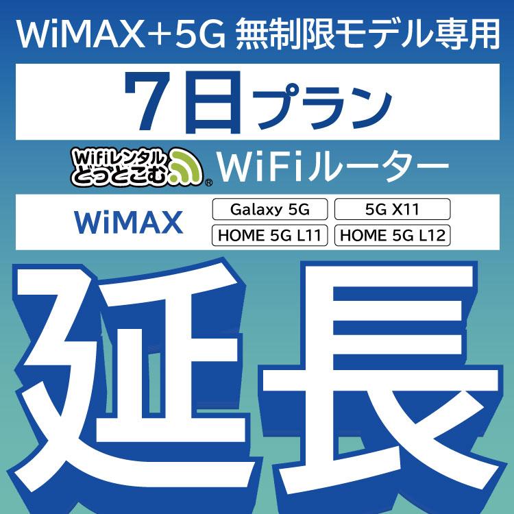 【延長専用】 Galaxy 5G 無制限 wifi レンタル 延長 専用 7日 ポケットwifi Pocket WiFi レンタルwifi ルーター wi-fi 中継器 wifiレンタル ポケットWiFi ポケットWi-Fi