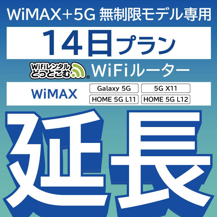 【延長専用】 Galaxy 無制限 wifi レンタル 延長 専用 14日 ポケットwifi Pocket WiFi レンタルwifi ルーター wi-fi 中継器 wifiレンタル ポケットWiFi ポケットWi-Fi
