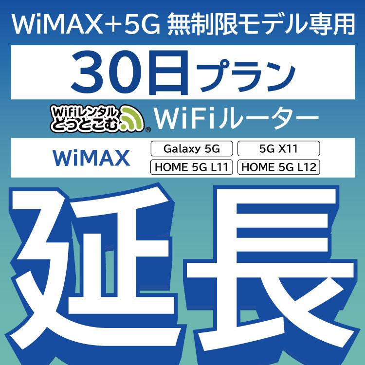 【延長専用】 Galaxy 5G 無制限 wifi レンタル 延長 専用 30日 ポケットwifi Pocket WiFi レンタルwifi ルーター wi-fi 中継器 wifiレンタル ポケットWiFi ポケットWi-Fi