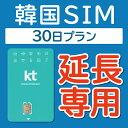 【延長専用】【韓国SIM】韓国KTプリペードSIM 延長プラン 30日 データ無制限 音声・SMS可能 飛行機に下りてからすぐに使える