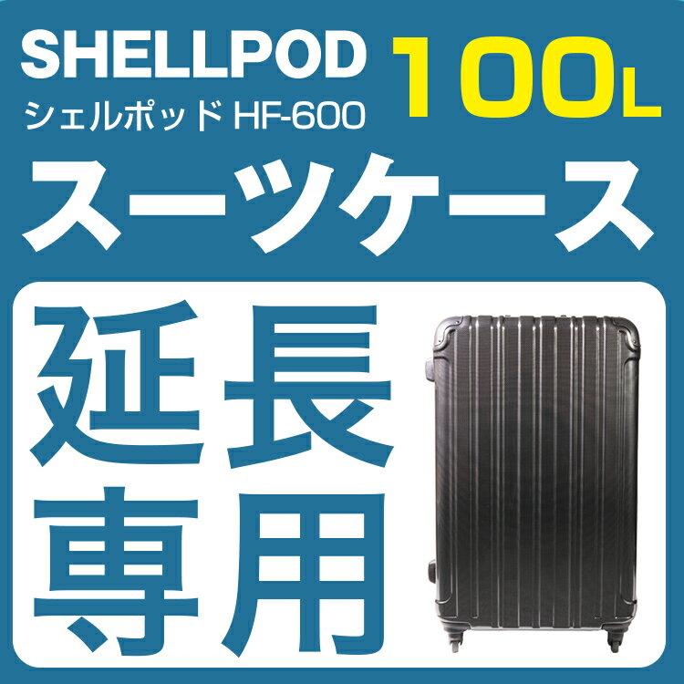 【延長専用】hf-600 78×51×34.5cm スーツケース レンタル