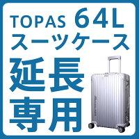 【延長専用】RIMOWA TOPAS 64L(シルバー) 69×45×28cm スーツケース レンタル