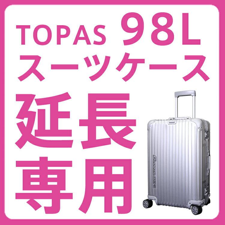 【延長専用】RIMOWA TOPAS 98L(シルバー) 81.5×55×28.5cm スーツケース レンタル