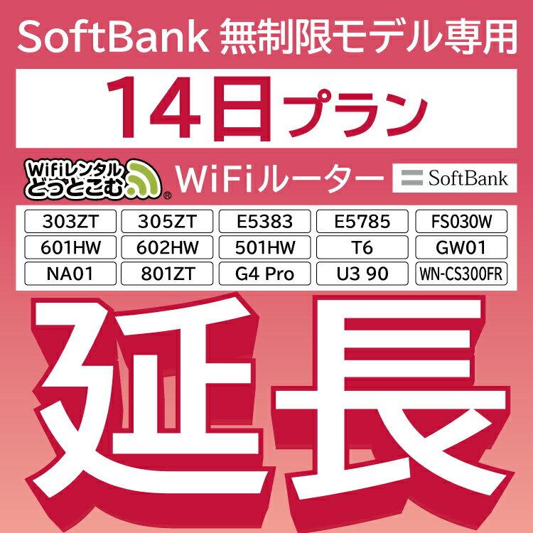 【延長専用】 SoftBank無制限 E5383 303ZT 305ZT 501HW 601HW 602HW T6 FS030W E5785 WN-CS300FR 無制限 wifi レンタル 延長 専用 14日 ポケットwifi Pocket WiFi レンタルwifi ルーター wi-fi 中継器 wifiレンタル ポケットWiFi ポケットWi-Fi