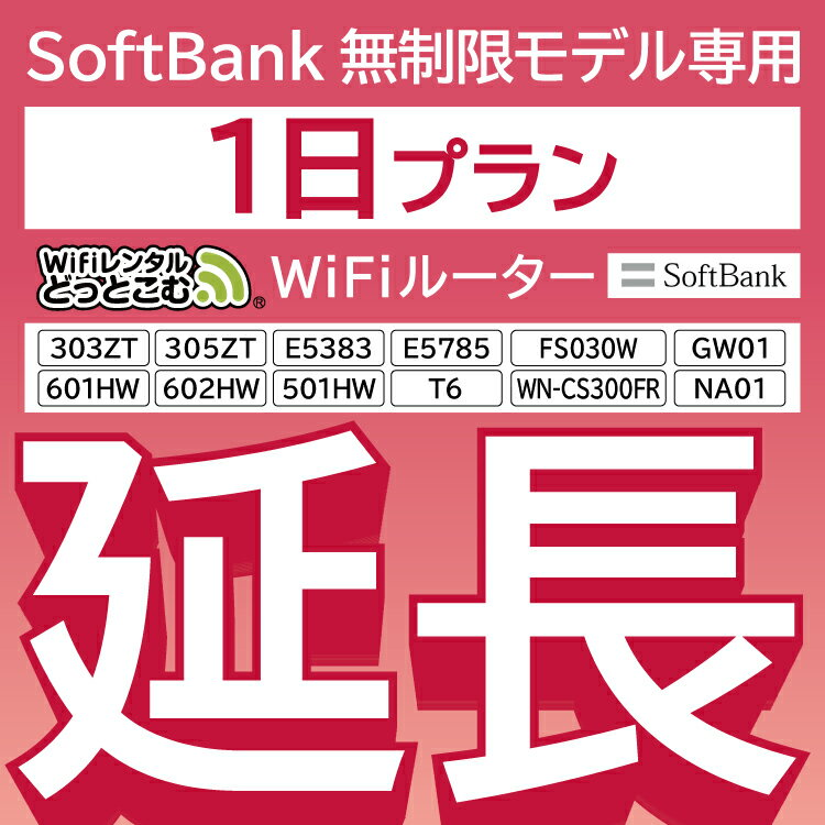 【延長専用】 E5383 303ZT 305ZT 501HW 601HW 602HW T6 FS030W E5785 WN-CS300FR 無制限 wifi レンタル 延長 専用 1日 ポケットwifi Pocket WiFi レンタルwifi ルーター wi-fi 中継器 wifiレンタル ポケットWiFi ポケットWi-Fi