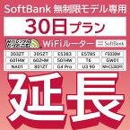 【延長専用】 SoftBank無制限 E5383 303ZT 305ZT 501HW 601HW 602HW T6 FS030W E5785 WN-CS300FR 無制限 wifi レンタル 延長 専用 30日 ポケットwifi Pocket WiFi レンタルwifi ルーター wi-fi 中継器 wifiレンタル ポケットWiFi ポケットWi-Fi